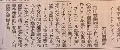 2018年12月8日の北國新聞